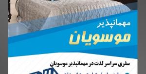 طرح آماده لایه باز پوستر یا تراکت مهمانپذیر با محوریت تصویر تخت خواب دو نفره با طراحی جالب و روتختی سفید و بالشتک های فیروزه ای