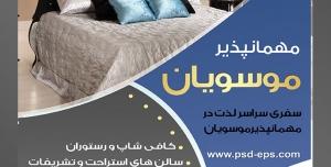 طرح آماده لایه باز پوستر یا تراکت مهمانپذیر با محوریت تصویر تخت با طراحی زیبا ملحفه سفید و بالش های آبی