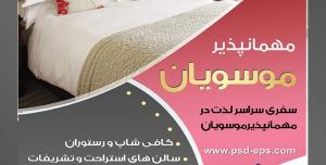 طرح آماده لایه باز پوستر یا تراکت مهمانپذیر با موضوع تصویر تخت با ملحفه سفید و رو تختی کرمی و بالشت های گلدار قرمز