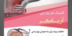 طرح آماده لایه باز پوستر یا تراکت کلینیک فیزیوتراپی با محتوا تصویر مرد و درد در ناحیه کمر او