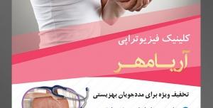 طرح آماده لایه باز پوستر یا تراکت کلینیک فیزیوتراپی با موضوع تصویر زن و درد در ناحیه آرنج او