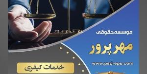 طرح آماده تراکت لایه باز پوستر موسسه حقوقی با محوریت تصویر دست مرد در حال گرفتن کفه ترازوی عدالت