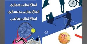 طرح آماده لایه باز پوستر یا تراکت بورس لوازم ورزشی با محوریت تصویر ورزش های مختلف در کنار یکدیگر