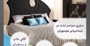 طرح آماده لایه باز پوستر یا تراکت مهمانپذیر با محتوا تصویر تخت خواب به رنگ زغال سنگی و طراحی جالب و رو تختی خاکستری و بالش های آبی و زغال سنگی