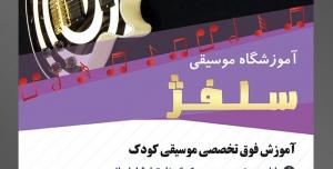 طرح آماده لایه باز پوستر یا تراکت آموزشگاه موسیقی با محوریت تصویر گیتار برقی با طرح گورخری در بک گراند مشکی