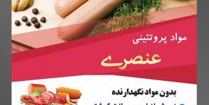 طرح آماده تراکت لایه باز پوستر مواد پروتئینی با موضوع تصویر سه سوسیس بر روی تخته گوش در کنار سبزیجات