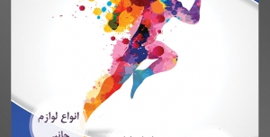 طرح آماده لایه باز پوستر یا تراکت بورس لوازم ورزشی با محوریت تصویر ورزش دو و مرد رنگارنگ در حال دویدن