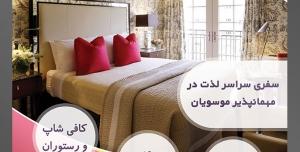 طرح آماده لایه باز پوستر یا تراکت مهمانپذیر با محوریت تصویر تخت دو نفره در اتاق شیک کوچک