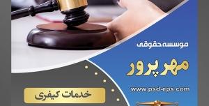 طرح آماده تراکت لایه باز پوستر موسسه حقوقی با موضوع تصویر زن در حال توضیحات به قاضی و چکش عدالت در کنار دست قاضی