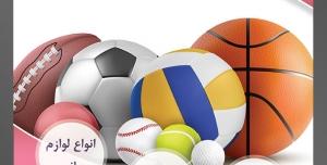 طرح آماده لایه باز پوستر یا تراکت بورس لوازم ورزشی با محوریت تصویر توپ والیبال و توپ بسکتبال و توپ فوتبال و دیگر توپ ها در کنار یکدیگر