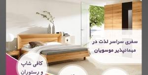 طرح آماده لایه باز پوستر یا تراکت مهمانپذیر با موضوع تصویر اتاق با دیوار های سفید و دارای تخت و کمد چوبی شیک