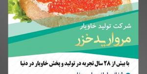 طرح آماده لایه باز پوستر یا تراکت شرکت تولید خاویار موضوع تصویر نان تست و خاویار سرخ بر روی آن به همراه برگ کاهو