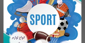 طرح آماده لایه باز پوستر یا تراکت بورس لوازم ورزشی با محوریت تصویر وسایل ورزشی به دور تابلو با نوشته شده اسپورت