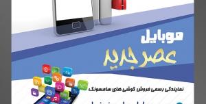 طرح آماده لایه باز پوستر یا تراکت موبایل با محتوا تصویر گوشی مبایل در کنار کاراکتر انسان و جعبه ابزار قرمز در دستش