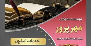طرح آماده تراکت لایه باز پوستر موسسه حقوقی با محوریت تصویر کتاب قانون و ترازو عدالت و چکش عدالت در کنار هم