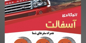 طرح آماده لایه باز پوستر یا تراکت فروشگاه و نمایشگاه ماشین یا اتو گالری با محتوا تصویر ماشین ماشین قرمز مخصوص کوهستان و کویر در کوهستان