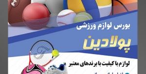 طرح آماده لایه باز پوستر یا تراکت بورس لوازم ورزشی با محوریت تصویر توپ ورزش های مختلف در کنار یکدیگر