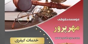 طرح آماده تراکت لایه باز پوستر موسسه حقوقی با موضوع تصویر چکش عدالت و ترازوی عدالت بر روی کتاب قانون