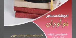 طرح آماده لایه باز پوستر یا تراکت آموزشگاه کنکور با محوریت تصویر کلاه سیاه فارغ التحصلی بر روی کتاب ها