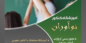 طرح آماده لایه باز پوستر یا تراکت آموزشگاه کنکور باموضوع تصویر دانش آموزان در حال پرسش و پاسخ به معلم در کلاس و معلم پای تخته