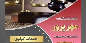 طرح آماده تراکت لایه باز پوستر موسسه حقوقی با محوریت تصویر چکش عدالت مشکی طلایی در کنار ترازوی عدالت