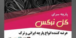 طرح لایه باز تراکت پارچه سرا با موضوع تصویر برش های پارچه و به شکل گل رز سیاه در آمده