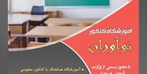 طرح آماده لایه باز پوستر یا تراکت آموزشگاه کنکور با محوریت تصویر کلاس درس با تخته سیاه