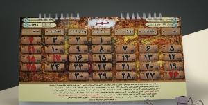 تقویم رومیزی بی نظیر