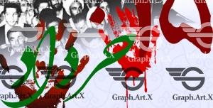 پوستر لایه باز قیام 15 خرداد