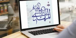 "تایپوگرافی و طرح ""المهدی (عج) طاووس اهل الجنه"""