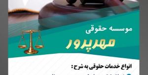 طرح آماده تراکت لایه باز پوستر موسسه حقوقی با موضوع تصویر چکش عدالت