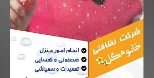 طرح آماده تراکت لایه باز پوستر شرکت خدمات نظافتی با محتوا تصویر زن در حال تمیز کردن شیشه با تی دستی