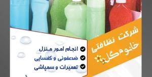 طرح آماده تراکت لایه باز پوستر شرکت خدمات نظافتی با موضوع تصویر انواع مواد شوینده در کنار یکدیگر