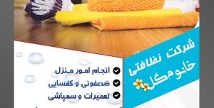 طرح آماده تراکت لایه باز پوستر شرکت خدمات نظافتی با محوریت تصویر تجهیزات نظافت خانه