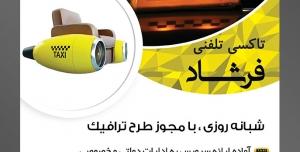 طرح آماده لایه باز پوستر یا تراکت تاکسی تلفنی با محوریت تصویر تابلو تاکسی چراغ دار با طرح شطرنجی