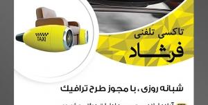 طرح آماده لایه باز پوستر یا تراکت تاکسی تلفنی با موضوع تصویر تابلوی تاکسی بر روی سقف ماشین