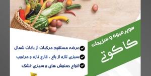 طرح آماده لایه باز پوستر یا تراکت سوپر میوه و سبزیجات و میوه فروشی با محوریت تصویر میوه های ریخته شده بر روی زمین از داخل سبد