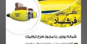 طرح آماده لایه باز پوستر یا تراکت تاکسی تلفنی با محتوا تصویر تاکسی های زرد در صف