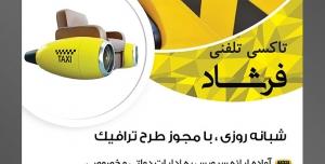 طرح آماده لایه باز پوستر یا تراکت تاکسی تلفنی با محوریت تصویر تاکسی زرد با طرح شطرنجی مشکی
