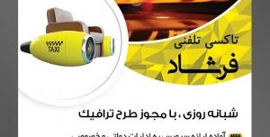 طرح آماده لایه باز پوستر یا تراکت تاکسی تلفنی با موضوع تصویر تابلوی چراغ دار تاکسی تلفنی