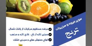 طرح آماده لایه باز پوستر یا تراکت سوپر میوه و سبزیجات و میوه فروشی با محتوا تصویر میوه ها در کنار یکدیگر با بک گراند مشکی