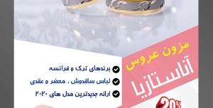 طرح آماده لایه باز پوستر یا تراکت مزون عروس با محتوای تصویر دو حلقه زیبای طلایی نقره ای در کنار یکدیگر