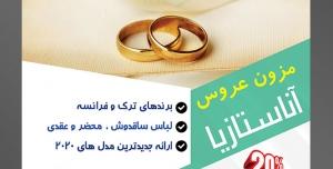 طرح آماده لایه باز پوستر یا تراکت مزون عروس با محوریت تصویر دو حلقه ساده و زیبا در کنار یکدیگر و گل های پارچه ای سبز رنگ کوچک