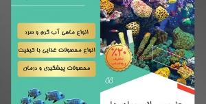 طرح آماده تراکت لایه باز یا پوستر لایه باز پرورش ماهی زینتی با تصویر با مضمون ماهیان زینتی زیبا در بین خزه ها