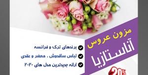 طرح آماده لایه باز پوستر یا تراکت مزون عروس با موضوع تصویر دسته گل زر صورتی در دست عروس