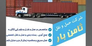 طرح لایه باز تراکت شرکت حمل و نقل با موضوع تصویر کامیون سفید در کنار کانتینر های رنگارنگ