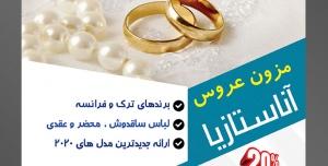 طرح آماده لایه باز پوستر یا تراکت مزون عروس با محتوای تصویر دو حلقه طلایی بر روی پارچه مروارید دوخته شده