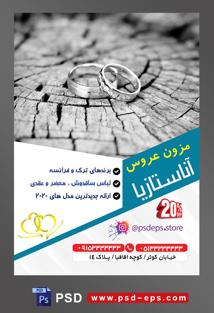 طرح آماده لایه باز پوستر یا تراکت مزون عروس با محتوای تصویر دو حلقه نقره ای بر روی تنه درخت