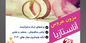 طرح آماده لایه باز پوستر یا تراکت مزون عروس با موضوع تصویر دو حلقه ازدواج در کنار گلبرگ های گل رز