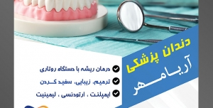 طرح آماده لایه باز پوستر یا تراکت دندانپزشکی با محوریت تصویر ماکت دندان انسان در کنار آینه دندان